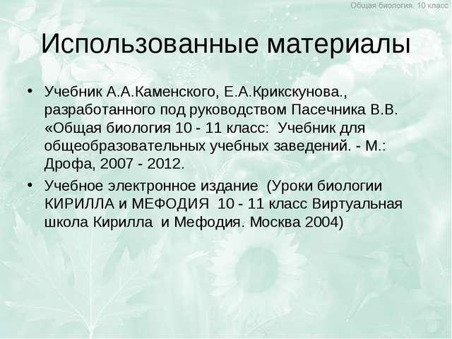 Использованные материалы Учебник А.А.Каменского, Е.А.Крикскунова., разработан...