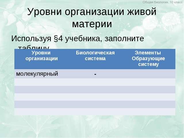 Уровни организации живой материи Используя §4 учебника, заполните таблицу Уро...