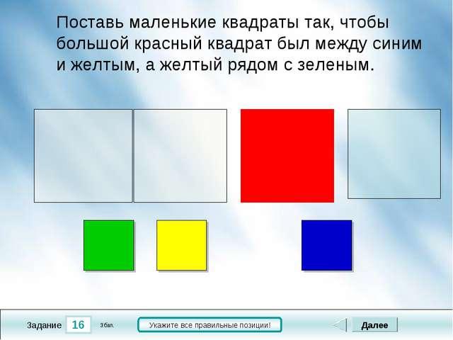 16 Задание Укажите все правильные позиции! Поставь маленькие квадраты так, чт...