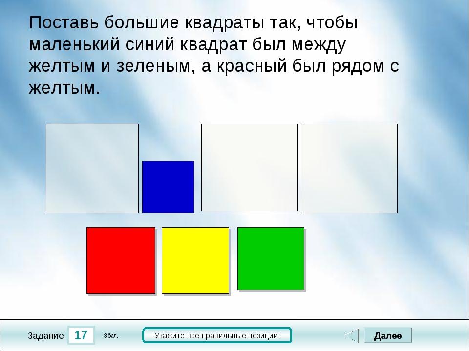 17 Задание Укажите все правильные позиции! Далее 3 бал. Поставь большие квадр...