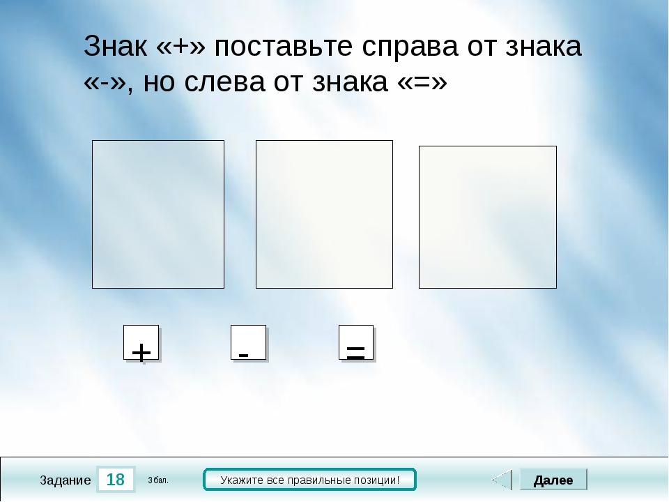 18 Задание Укажите все правильные позиции! Знак «+» поставьте справа от знака...