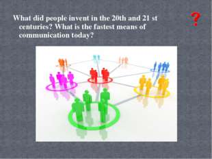 What did people invent in the 20th and 21 st centuries? What is the fastest m
