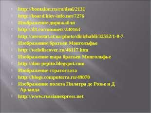 http://bontalon.ru/ru/deal/2131 http://board.kiev-info.net/7276 Изображение д