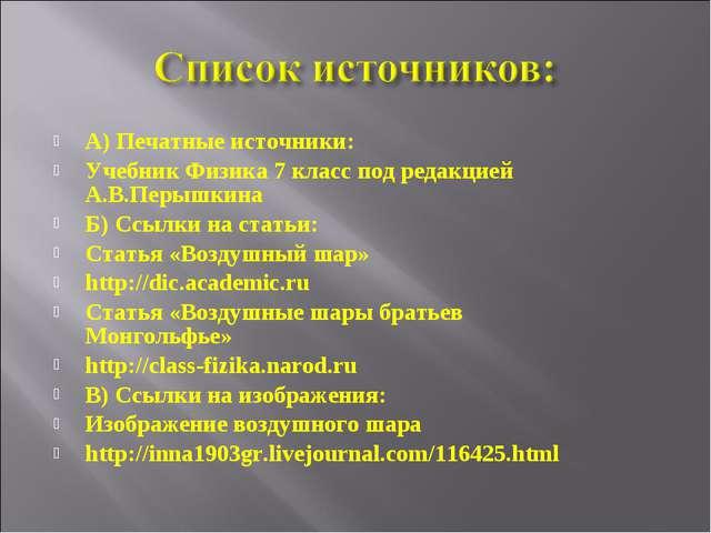 А) Печатные источники: Учебник Физика 7 класс под редакцией А.В.Перышкина Б)...