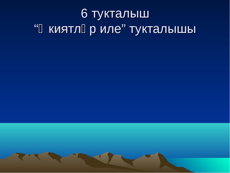 """6 тукталыш """"Әкиятләр иле"""" тукталышы"""