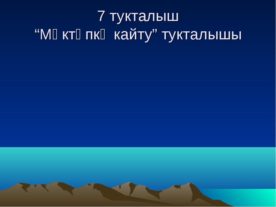 """7 тукталыш """"Мәктәпкә кайту"""" тукталышы"""