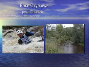 Реки Окуловки река Перетна (Чемпионат России по гребному слалому) спокойное