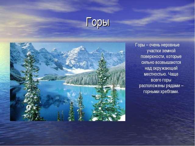 Горы Горы – очень неровные участки земной поверхности, которые сильно возвыша...