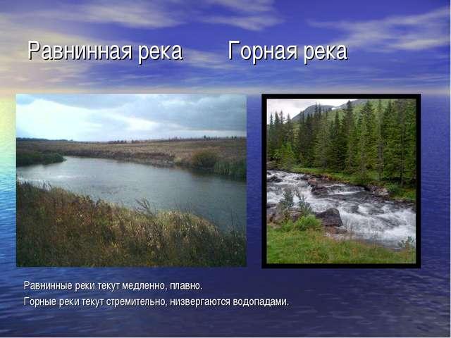 Равнинная река Горная река Равнинные реки текут медленно, плавно. Горные реки...