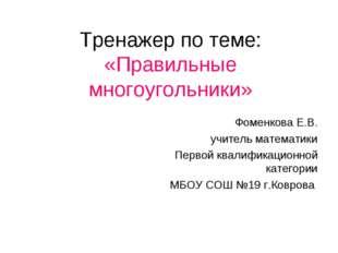 Тренажер по теме: «Правильные многоугольники» Фоменкова Е.В. учитель математи