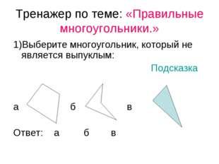 Тренажер по теме: «Правильные многоугольники.» 1)Выберите многоугольник, кото