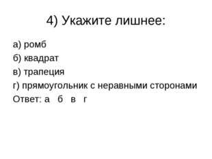 4) Укажите лишнее: а) ромб б) квадрат в) трапеция г) прямоугольник с неравным