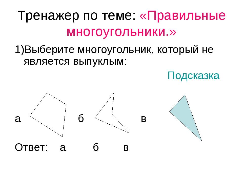 Тренажер по теме: «Правильные многоугольники.» 1)Выберите многоугольник, кото...