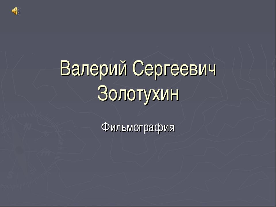 Валерий Сергеевич Золотухин Фильмография