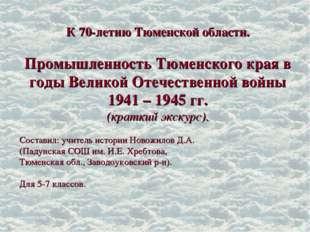 К 70-летию Тюменской области. Промышленность Тюменского края в годы Великой О