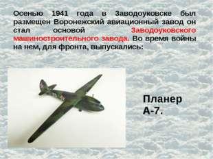 Осенью 1941 года в Заводоуковске был размещен Воронежский авиационный завод о