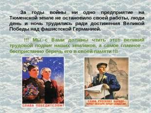 За годы войны ни одно предприятие на Тюменской земле не остановило своей раб