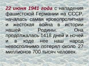 22 июня 1941 года с нападения фашистской Германии на СССР, началась самая кро