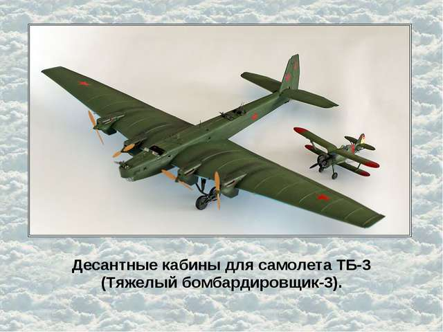 Десантные кабины для самолета ТБ-3 (Тяжелый бомбардировщик-3).