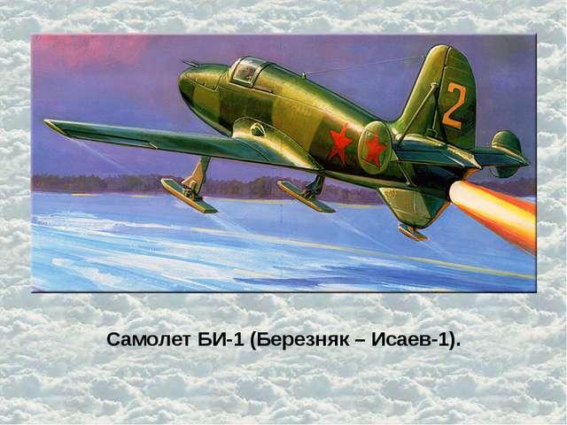 Самолет БИ-1 (Березняк – Исаев-1).