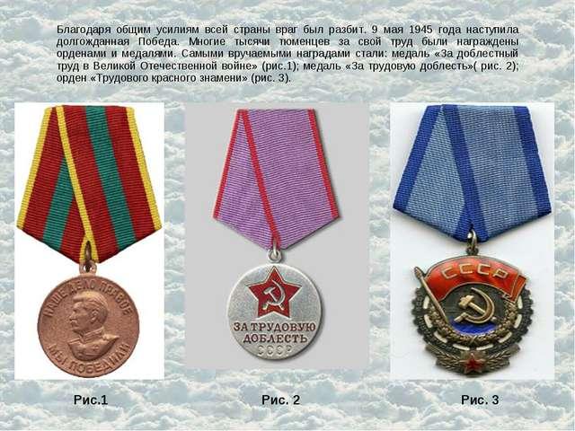 Благодаря общим усилиям всей страны враг был разбит. 9 мая 1945 года наступил...