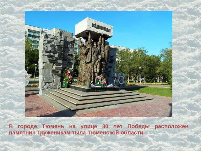 В городе Тюмень на улице 30 лет Победы расположен памятник Труженикам тыла Тю...