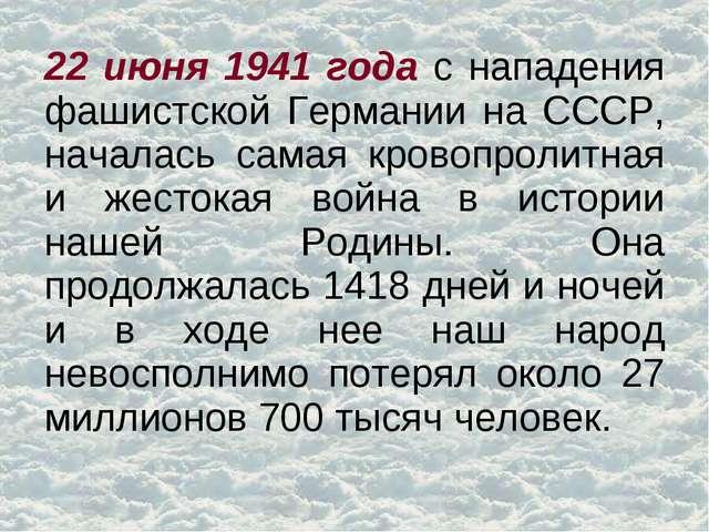 22 июня 1941 года с нападения фашистской Германии на СССР, началась самая кро...