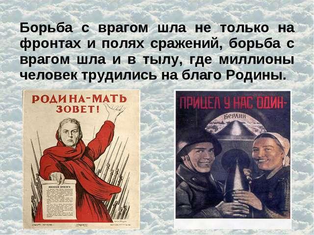 Борьба с врагом шла не только на фронтах и полях сражений, борьба с врагом шл...