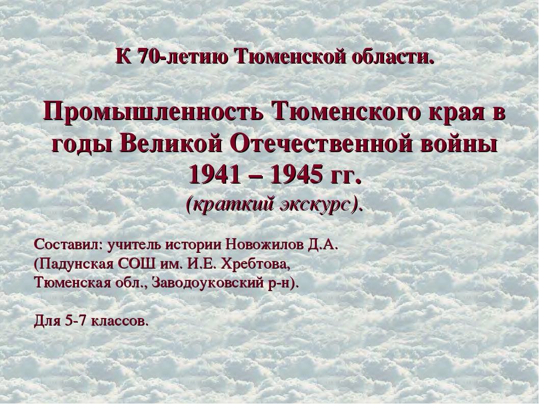 К 70-летию Тюменской области. Промышленность Тюменского края в годы Великой О...