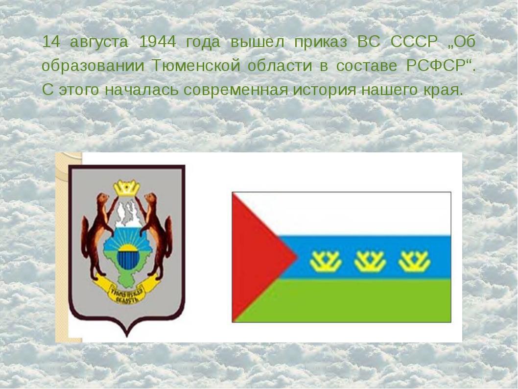 """14 августа 1944 года вышел приказ ВС СССР """"Об образовании Тюменской области в..."""