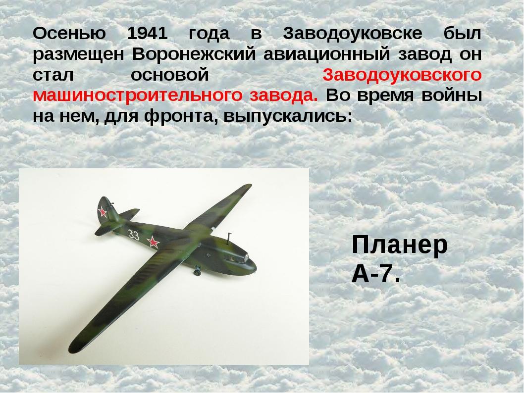 Осенью 1941 года в Заводоуковске был размещен Воронежский авиационный завод о...