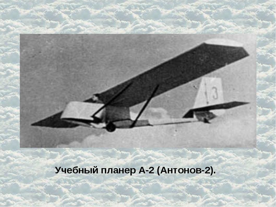 Учебный планер А-2 (Антонов-2).