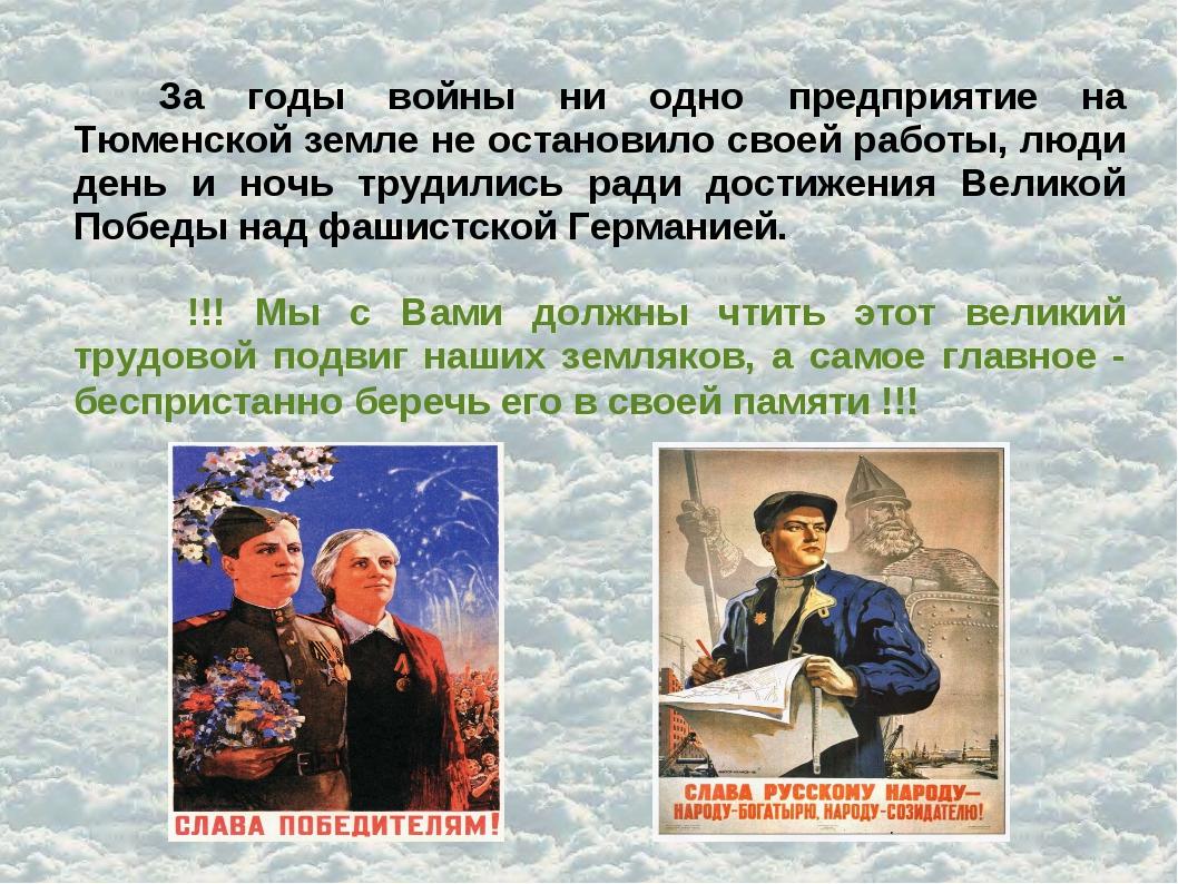 За годы войны ни одно предприятие на Тюменской земле не остановило своей раб...