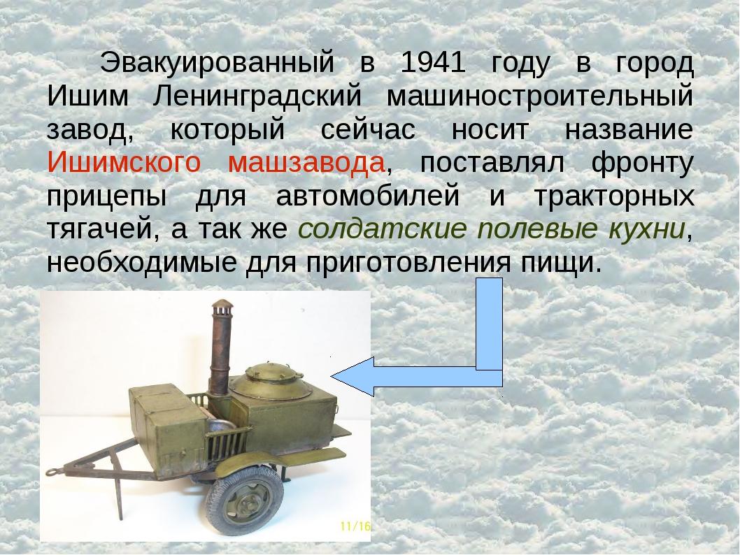 Эвакуированный в 1941 году в город Ишим Ленинградский машиностроительный зав...