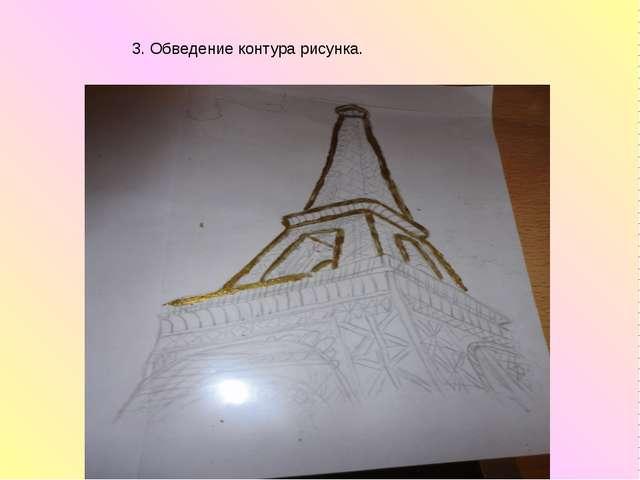 3. Обведение контура рисунка.