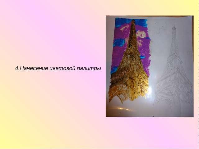4.Нанесение цветовой палитры