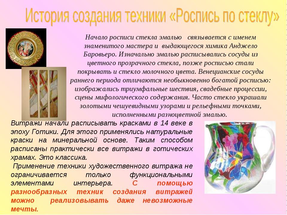 Витражи начали расписывать красками в 14 веке в эпоху Готики. Для этого приме...