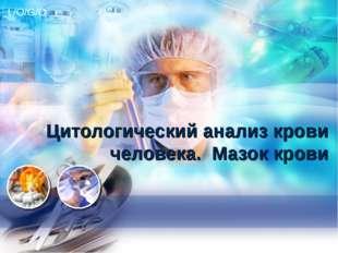 Цитологический анализ крови человека. Мазок крови L/O/G/O
