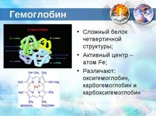 Гемоглобин Сложный белок четвертичной структуры; Активный центр – атом Fe; Ра