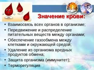 Значение крови: Взаимосвязь всех органов в организме; Передвижение и распреде