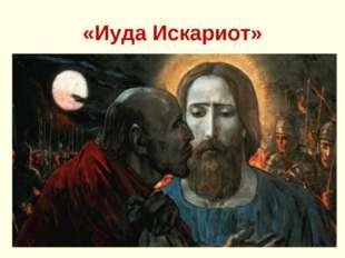 «Иуда Искариот»