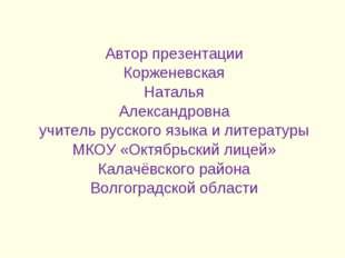 Автор презентации Корженевская Наталья Александровна учитель русского языка и