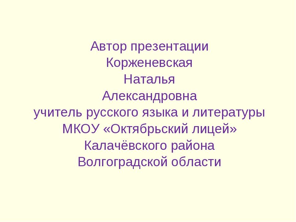 Автор презентации Корженевская Наталья Александровна учитель русского языка и...