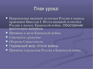 План урока: Направления внешней политики России в период правления Николая I.
