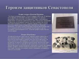 Героизм защитников Севастополя Подвиг матроса Игнатия Шевченко Это было в сне