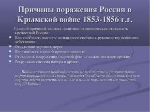 Причины поражения России в Крымской войне 1853-1856 г.г. Главной причиной яви