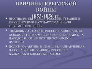 ПРИЧИНЫ КРЫМСКОЙ ВОЙНЫ 1853-1856 гг. ПРОТИВОРЕЧИЯ МЕЖДУ РОССИЕЙ, ТУРЦИЕЙ И ЕВ