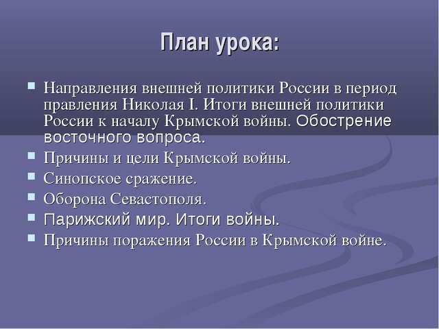 План урока: Направления внешней политики России в период правления Николая I....