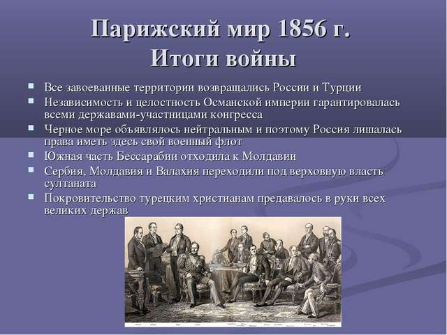 Парижский мир 1856 г. Итоги войны Все завоеванные территории возвращались Рос...