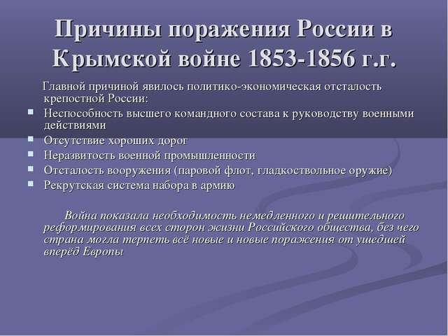 Причины поражения России в Крымской войне 1853-1856 г.г. Главной причиной яви...